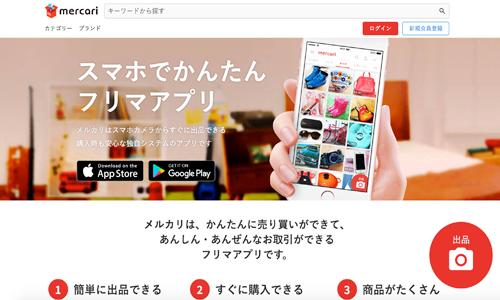 「メルカリ」公式サイト