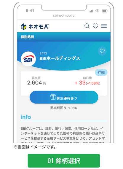 証券 ネオ モバイル