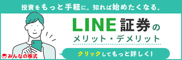 LINE証券を評価、メリット・デメリット
