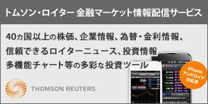 トムソン・ロイター金融マーケット情報配信サービス