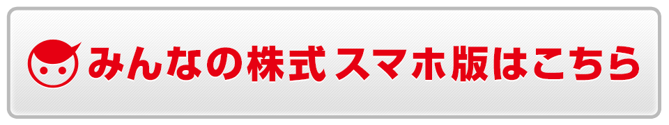 ナノキャリア 株価予想