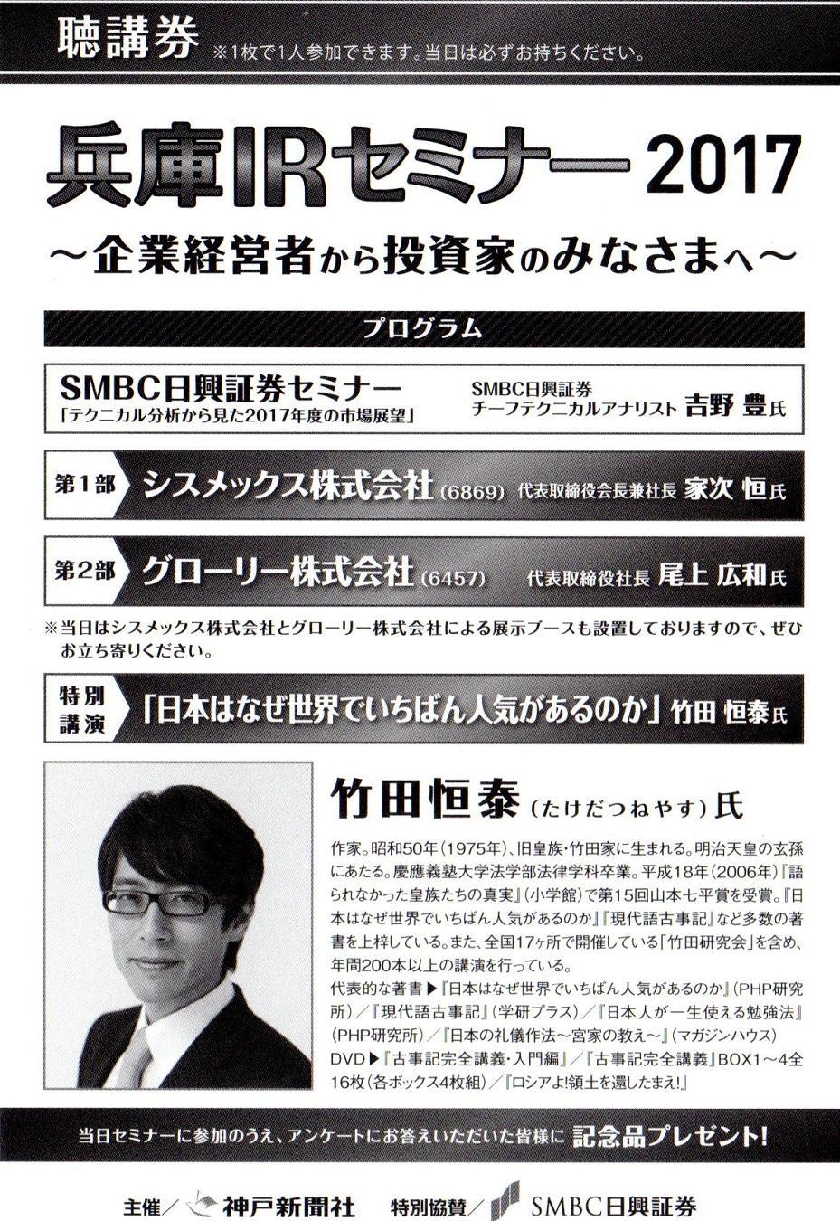 特別講演「日本はなぜ世界でいち...