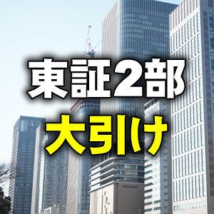 東京株式・2部(大引け)=2部指数は続伸、ラピーヌ、杉村倉がS高