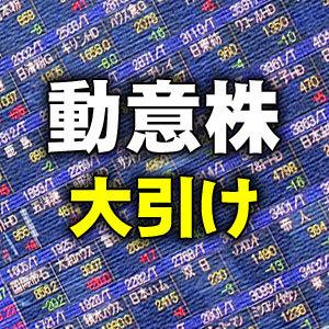 <動意株・29日>(大引け)=串カツ田中、三菱ケミカルHD、モルフォなど
