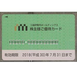 三越伊勢丹 株価