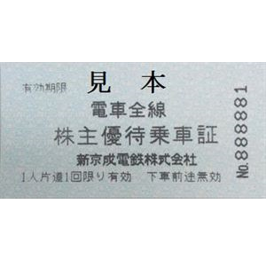 京成 電鉄 株式 会社