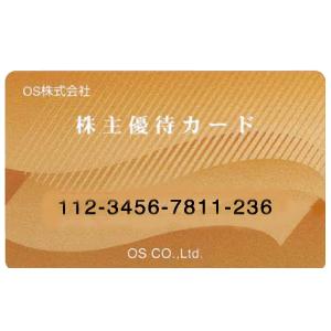 オーエス (9637) : 株主優待・優待利回り [OS CO.,] - みんなの株式 (みんかぶ)